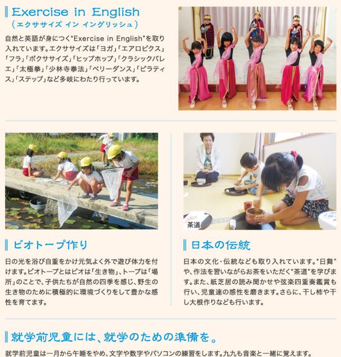 """""""エクササイズ イン イングリッシュ""""のほか、ビオトープ作りや日本の伝統も学びます。"""